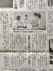 奈良新聞2019年5月10日号