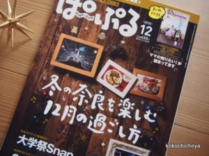ぱーぷる2015年12月号